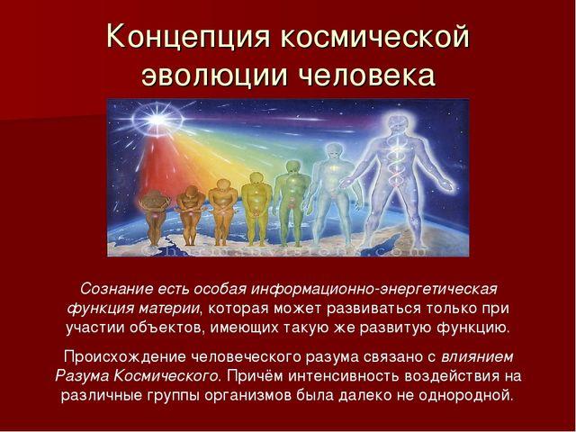 Концепция космической эволюции человека Сознание есть особая информационно-эн...