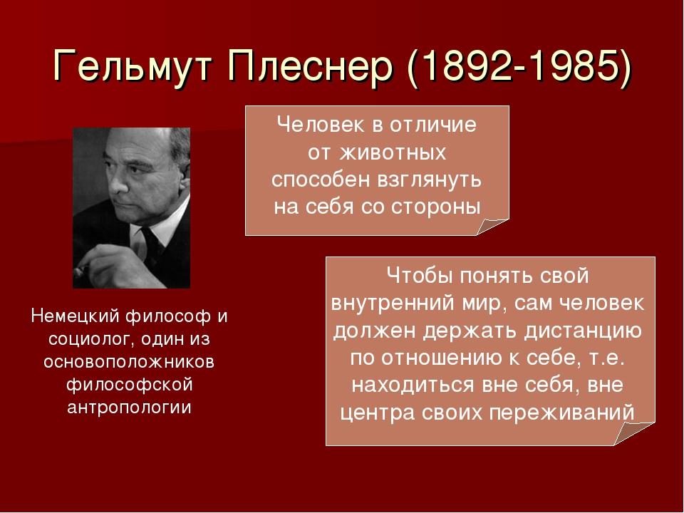 Гельмут Плеснер (1892-1985) Немецкий философ и социолог, один из основоположн...