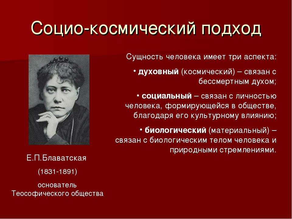 Социо-космический подход Е.П.Блаватская (1831-1891) основатель Теософического...