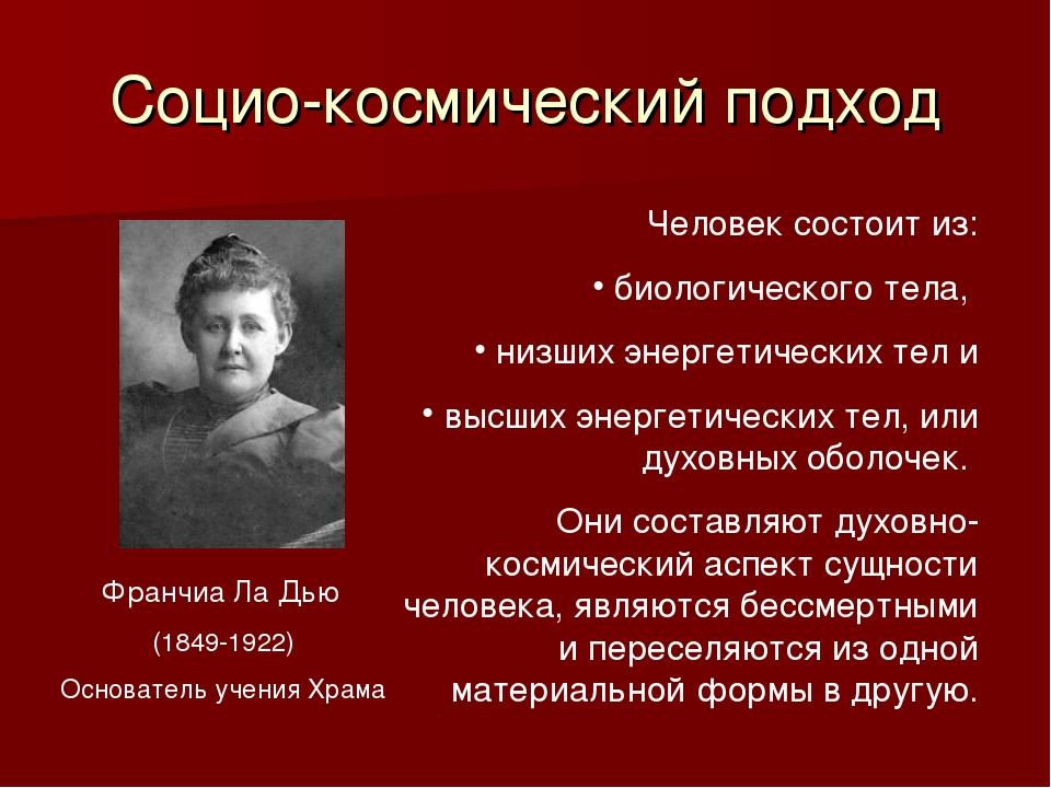 Социо-космический подход Франчиа Ла Дью (1849-1922) Основатель учения Храма Ч...
