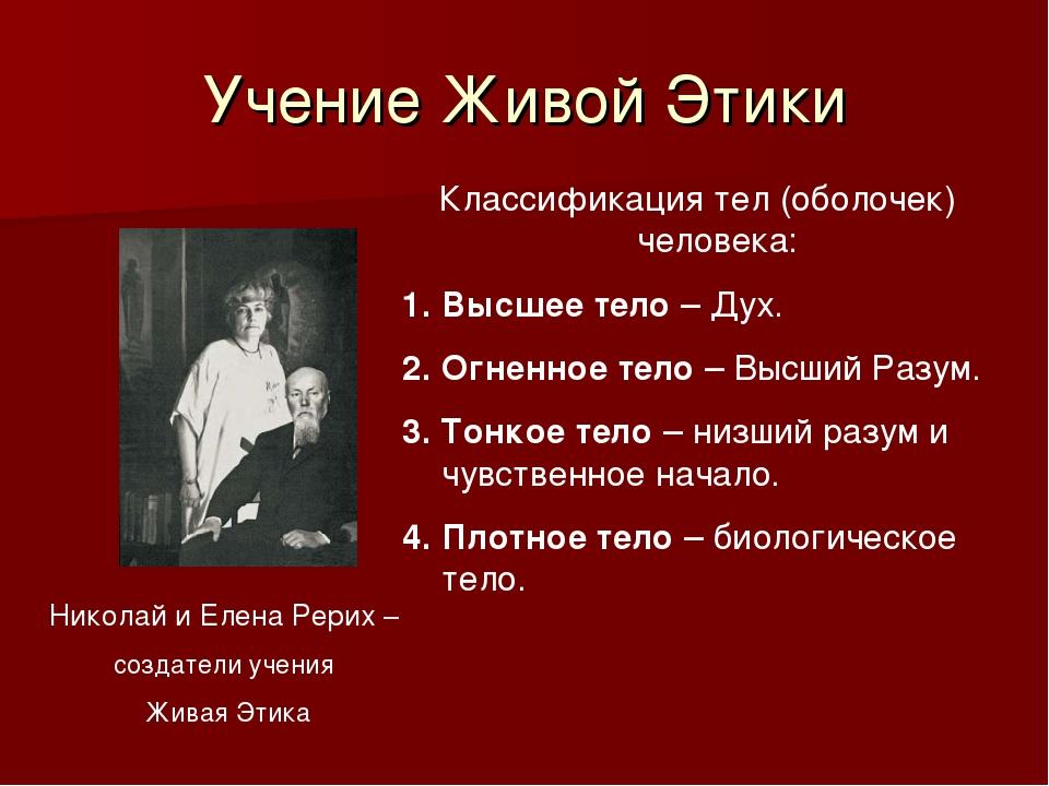 Учение Живой Этики Николай и Елена Рерих – создатели учения Живая Этика Класс...
