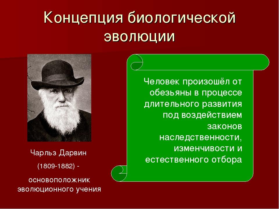 Концепция биологической эволюции Чарльз Дарвин (1809-1882) - основоположник э...