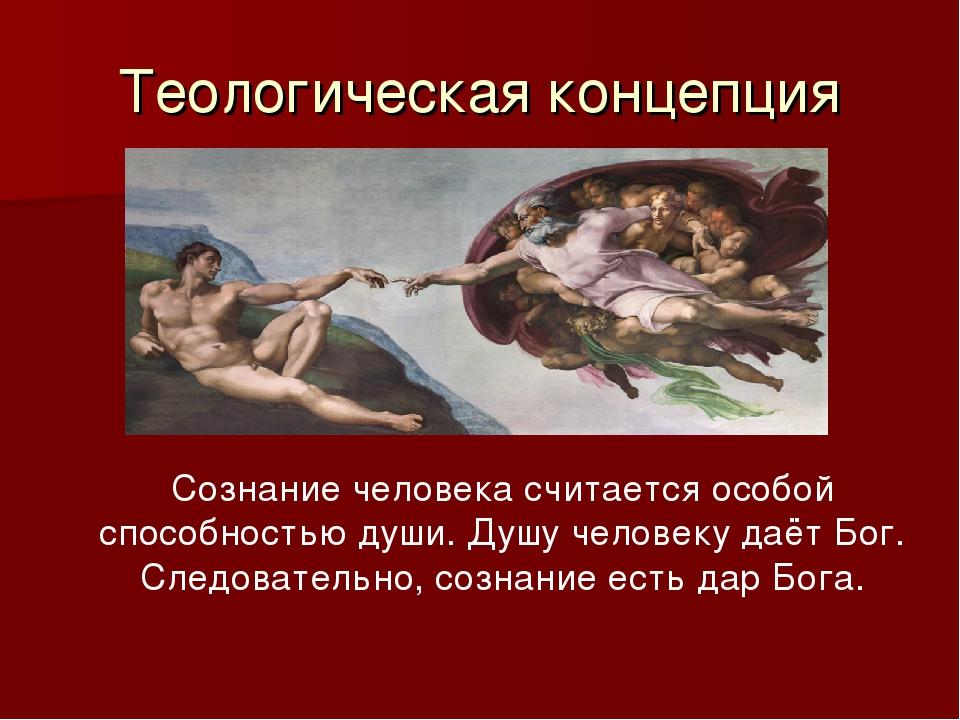 Теологическая концепция Сознание человека считается особой способностью души....