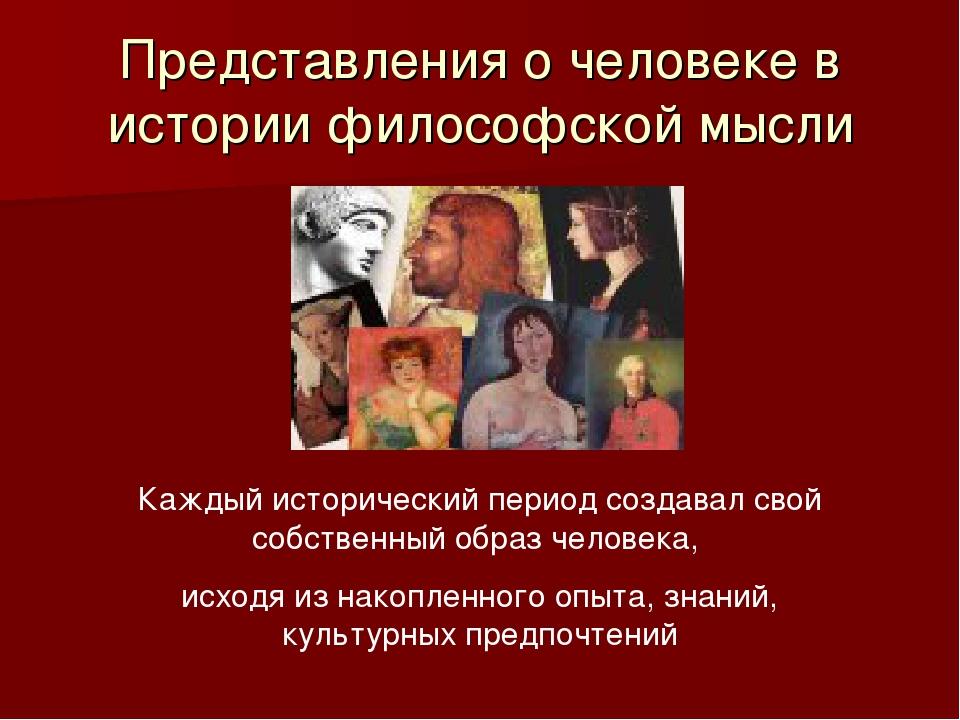 Представления о человеке в истории философской мысли Каждый исторический пери...