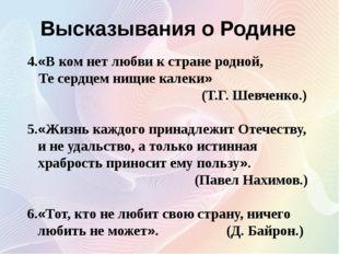 4.«В ком нет любви к стране родной, Те сердцем нищие калеки» (Т.Г. Шевченко.)