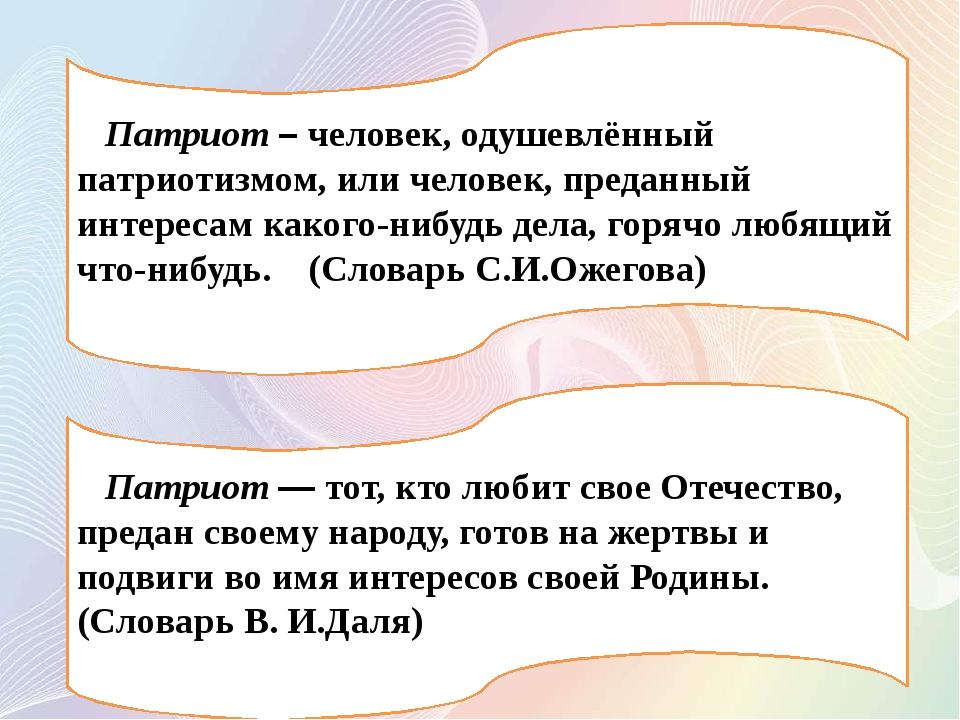 Патриот — тот, кто любит свое Отечество, предан своему народу, готов на жерт...