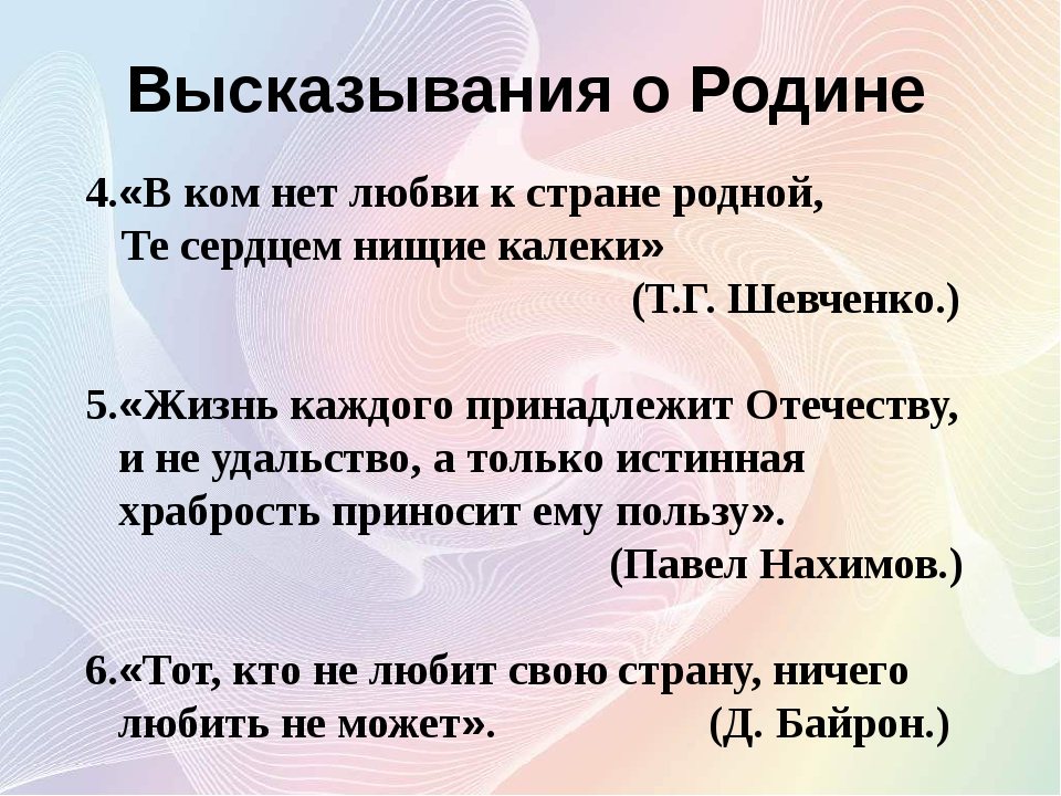 4.«В ком нет любви к стране родной, Те сердцем нищие калеки» (Т.Г. Шевченко.)...