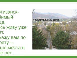 Партизанск- любимый город. Здесь живу уже 7 лет. И скажу вам по секрету – Лу