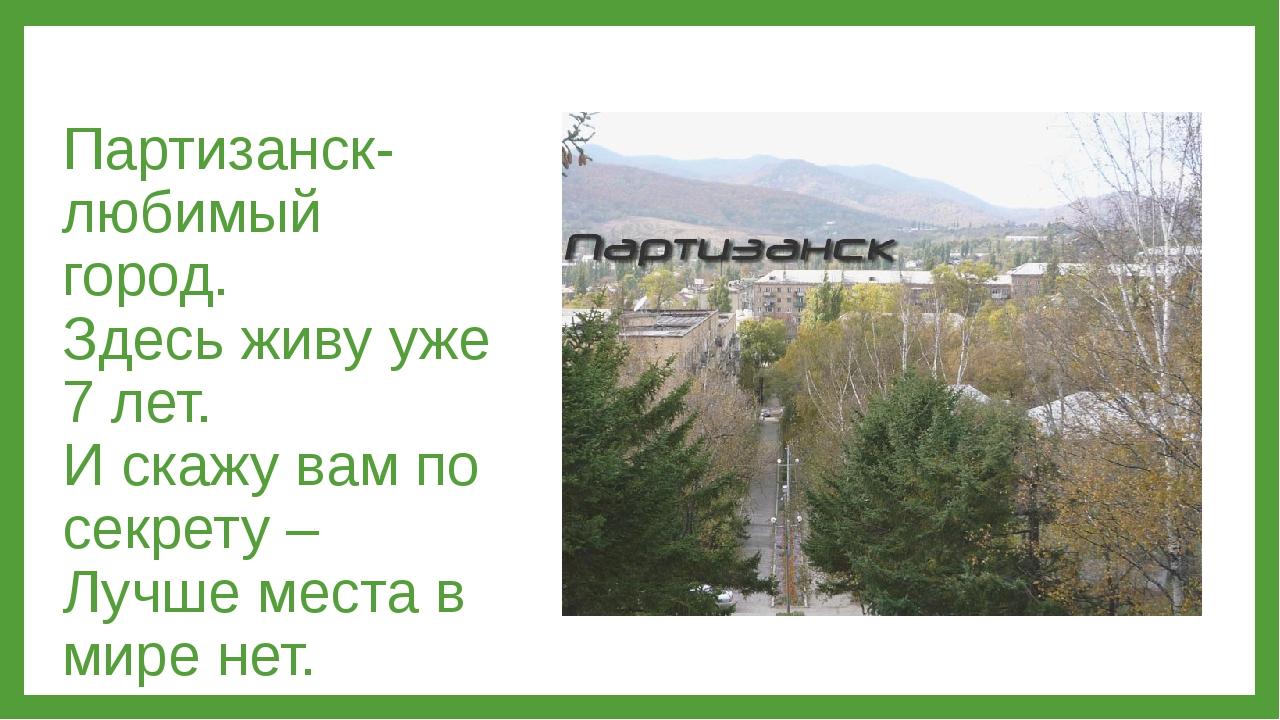 Партизанск- любимый город. Здесь живу уже 7 лет. И скажу вам по секрету – Лу...