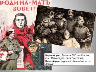 Верхний ряд: Поляков П.Г., л-т Изотов, ст-ст Калантадзе, ст-ст Парфенов, Нижн