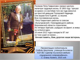 Поляков Петр Гаврилович прожил долгую, нелегкую трудовую жизнь. В 1950 году п