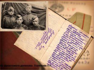 Из фронтового дневника Полякова П.Г.