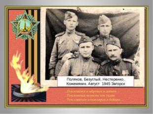 Поляков, Безуглый, Нестеренко, Кожемякин. Август 1945 Загорск