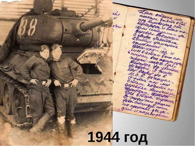 1944 год