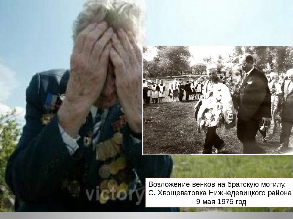 Возложение венков на братскую могилу. С. Хвощеватовка Нижнедевицкого района....