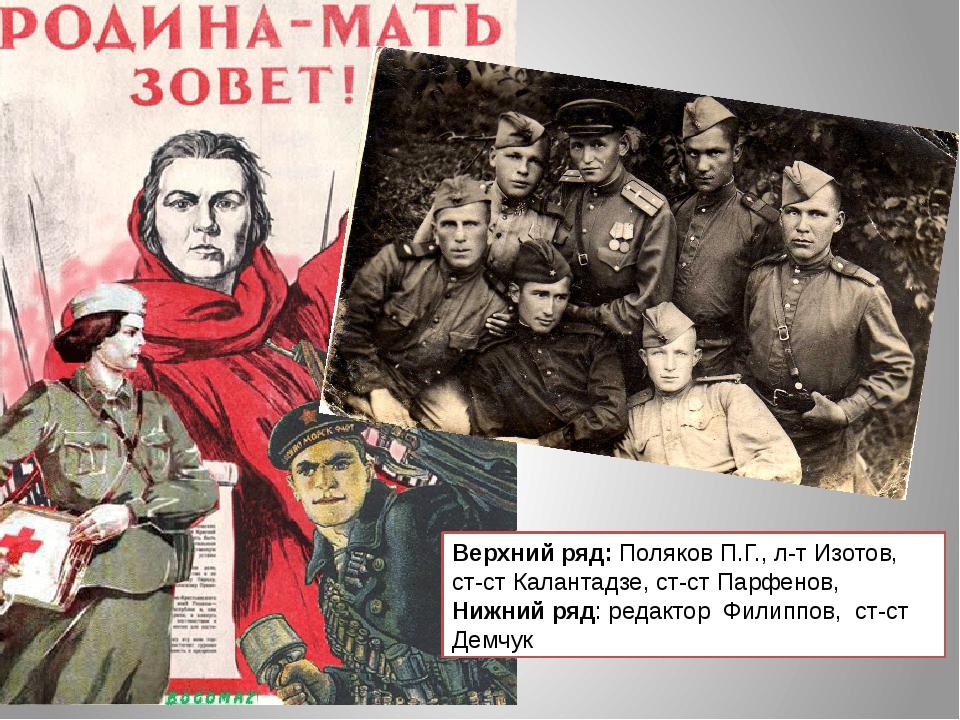 Верхний ряд: Поляков П.Г., л-т Изотов, ст-ст Калантадзе, ст-ст Парфенов, Нижн...