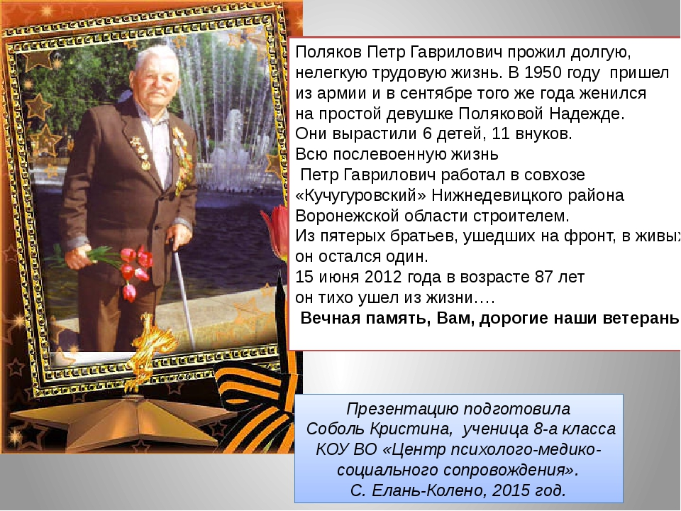 Поляков Петр Гаврилович прожил долгую, нелегкую трудовую жизнь. В 1950 году п...
