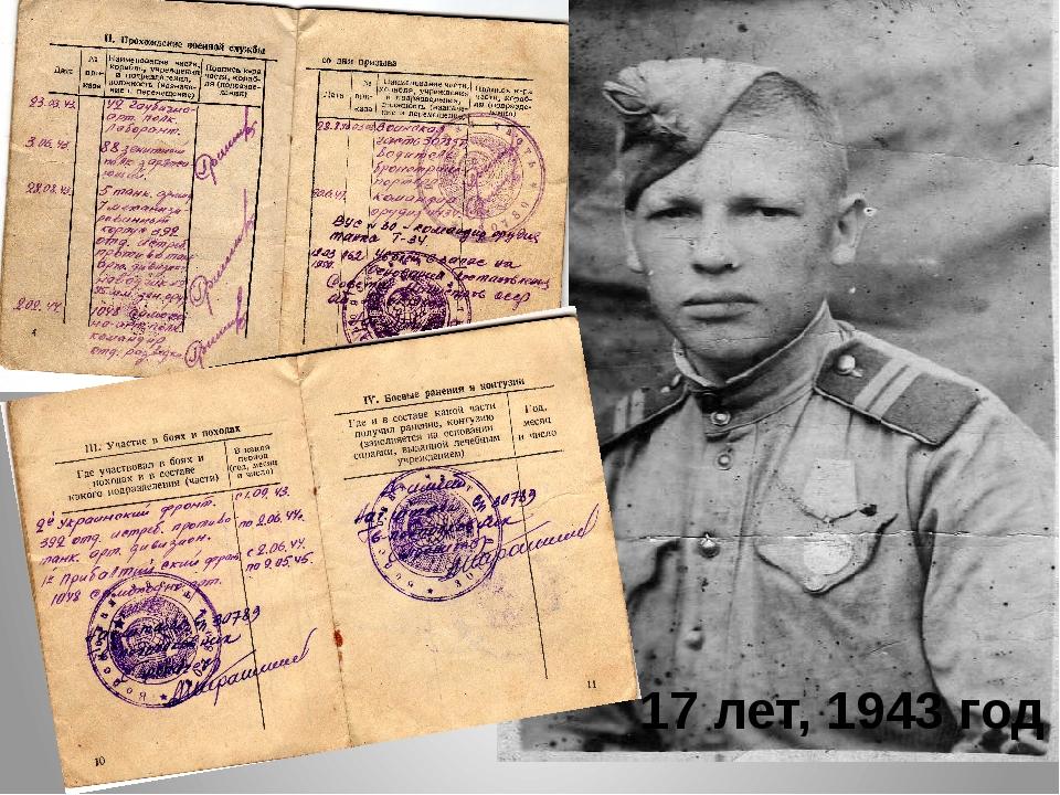 17 лет, 1943 год