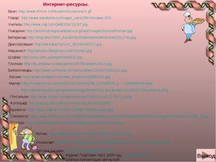 Интернет-ресурсы. Врач: http://www.immun.ru/files/photo/user/vrach.gif Повар: