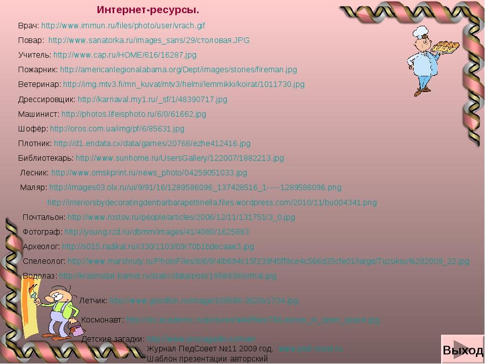 Интернет-ресурсы. Врач: http://www.immun.ru/files/photo/user/vrach.gif Повар:...