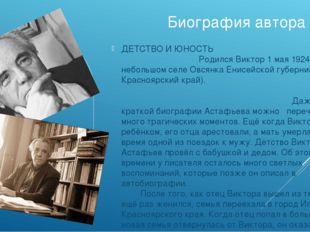 Биография автора ДЕТСТВО И ЮНОСТЬ Родился Виктор 1 мая 1924 года в небольшо