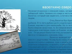 васюткино озеро Начинается рассказ с описания озера, затерявшегося в сибирск