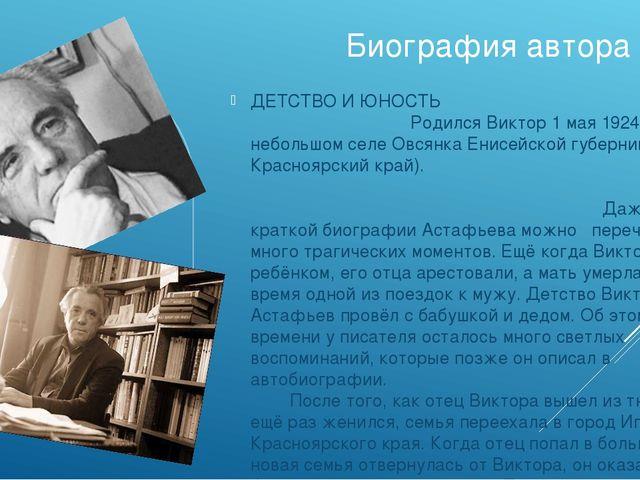Биография автора ДЕТСТВО И ЮНОСТЬ Родился Виктор 1 мая 1924 года в небольшо...