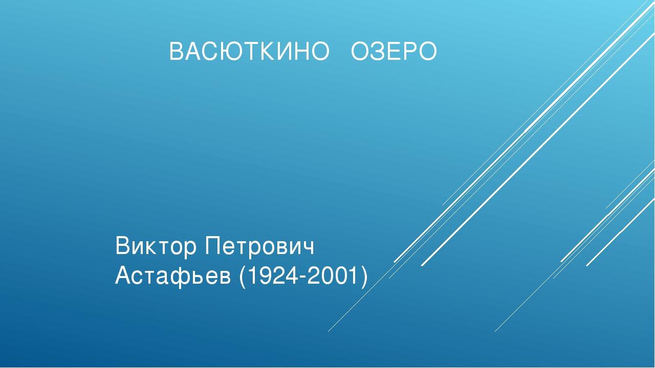 ВАСЮТКИНО ОЗЕРО Виктор Петрович Астафьев (1924-2001)