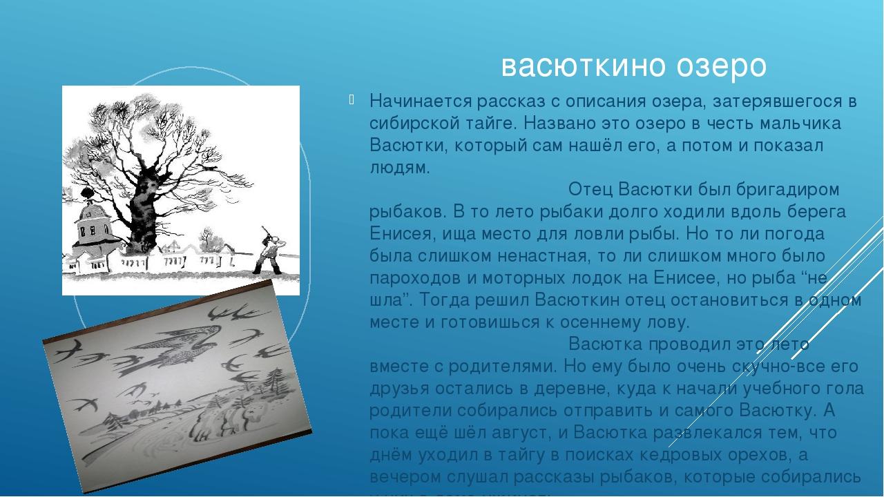 васюткино озеро Начинается рассказ с описания озера, затерявшегося в сибирск...