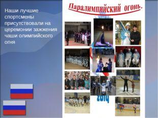 Наши лучшие спортсмены присутствовали на церемонии зажжения чаши олимпийского