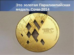 Это золотая Паралимпийская медаль Сочи-2014