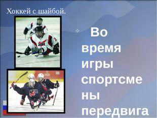 Хоккей с шайбой. Во время игры спортсмены передвигаются не на коньках, а на а