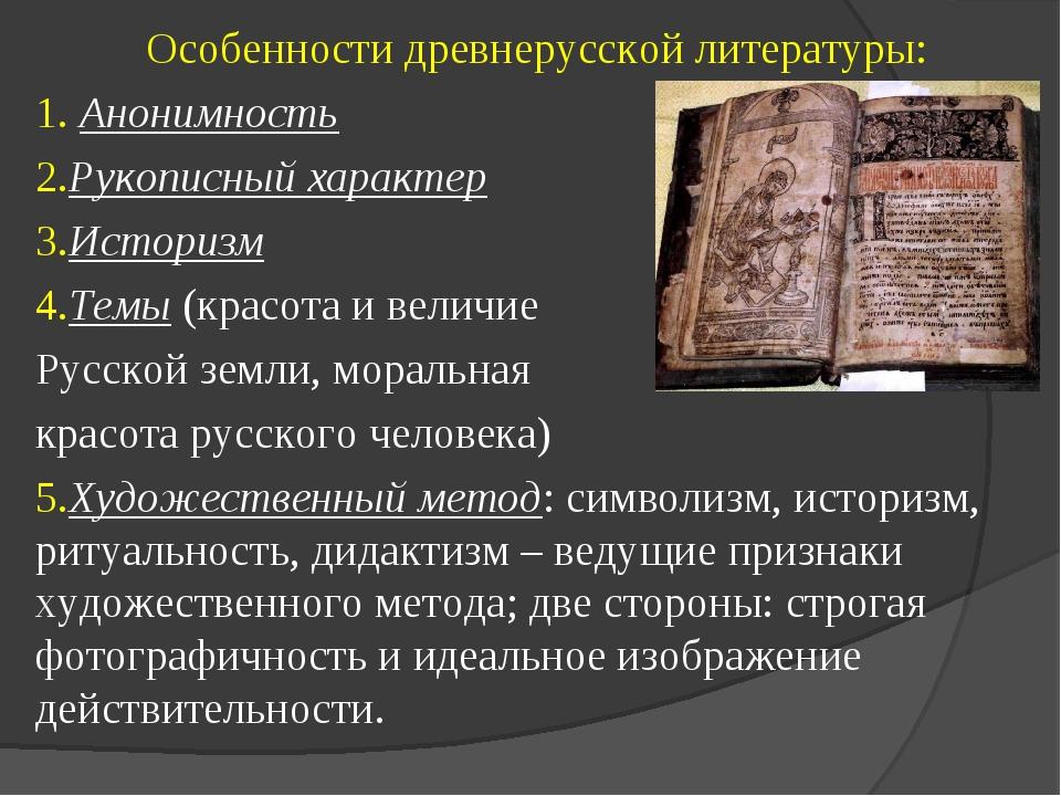 Доклад особенности древнерусской литературы 5437