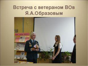 Встреча с ветераном ВОв Я.А.Образовым