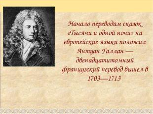 Начало переводам сказок «Тысячи и одной ночи» на европейские языки положил А