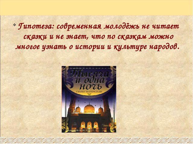 Гипотеза: современная молодёжь не читает сказки и не знает, что по сказкам м...