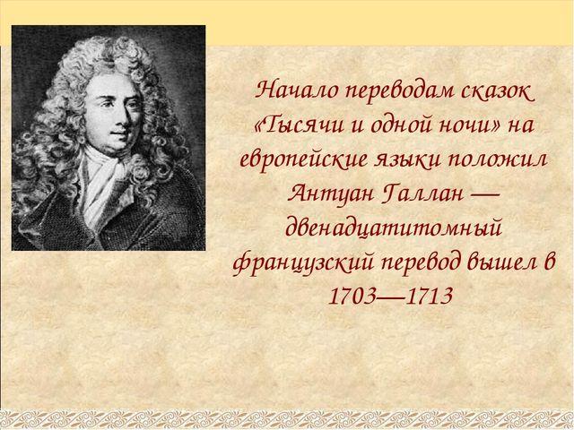 Начало переводам сказок «Тысячи и одной ночи» на европейские языки положил А...