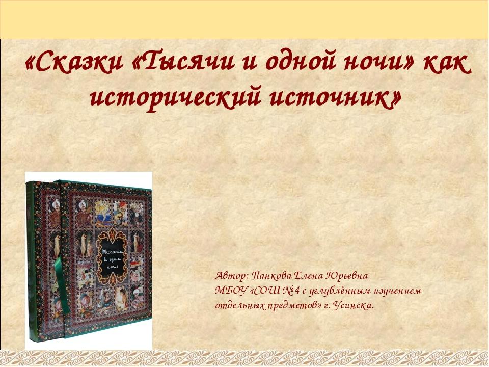«Сказки «Тысячи и одной ночи» как исторический источник» Автор: Панкова Елена...