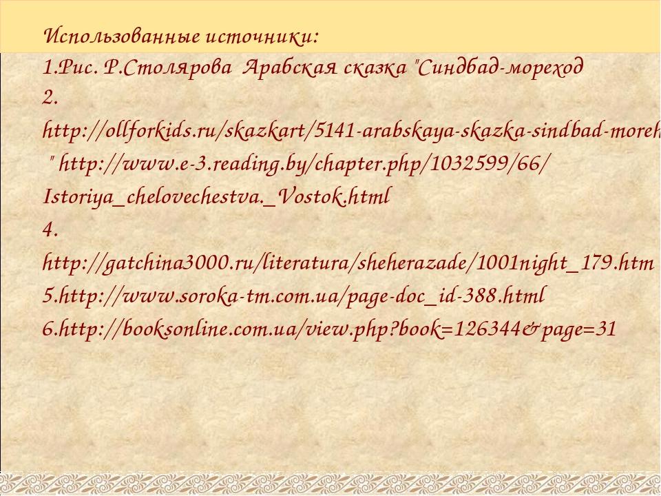"""Использованные источники: 1.Рис. Р.Столярова Арабская сказка """"Синдбад-морехо..."""