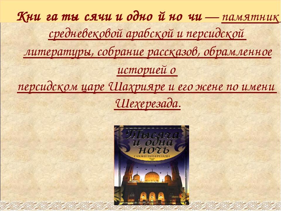 Кни́га ты́сячи и одно́й но́чи— памятник средневековойарабскойиперсидской...