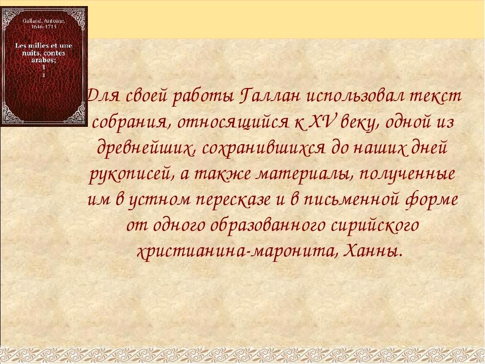 Для своей работы Галлан использовал текст собрания, относящийся к XV веку, о...