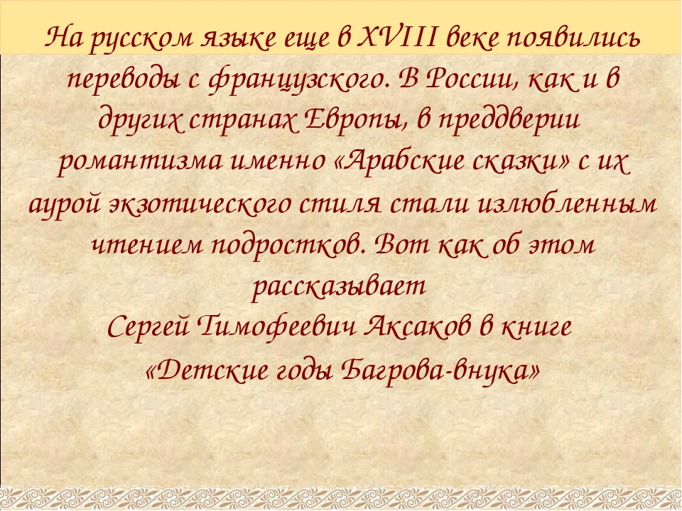Нарусскомязыке еще в XVIII веке появились переводы с французского. В Росси...