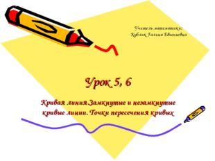 Урок 5, 6 Кривая линия.Замкнутые и незамкнутые кривые линии. Точки пересечени