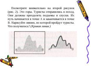 Посмотрите внимательно на второй рисунок (рис. 2). Это горы. Туристы отправил