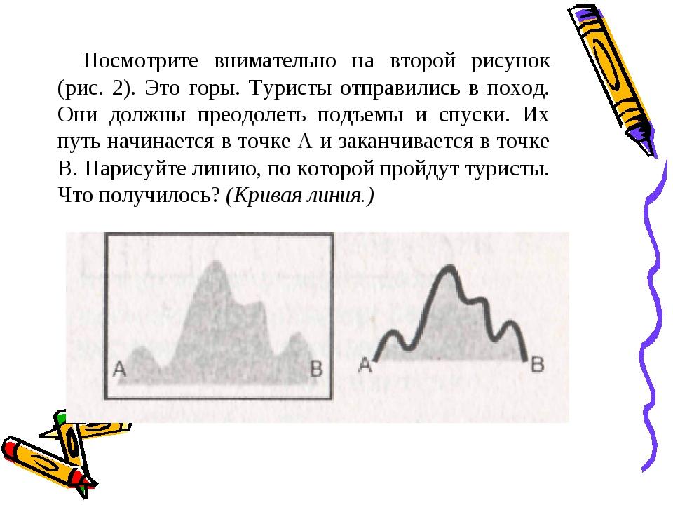 Посмотрите внимательно на второй рисунок (рис. 2). Это горы. Туристы отправил...