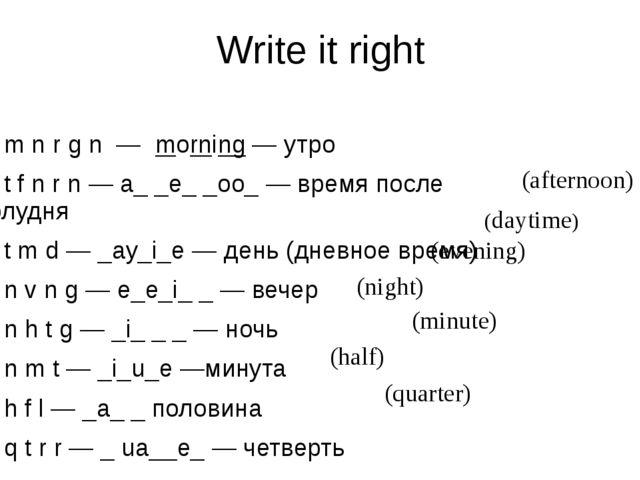 Write it right 0) m n r g n — morning — утро 1) t f n r n — a_ _e_ _oo_ — вре...