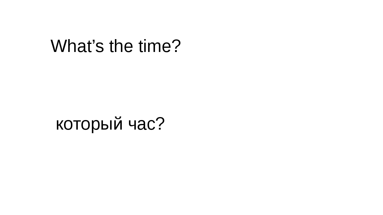 What's the time? который час?
