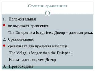 Степени сравнения: 1. Положительная не выражает сравнения. The Dnieper is a l