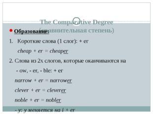 The Comparative Degree (сравнительная степень) Образование: 1. Короткие слов