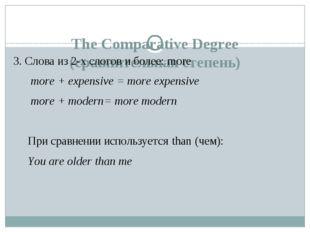 The Comparative Degree (сравнительная степень) 3. Слова из 2-х слогов и боле